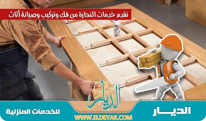 نجار خشب بالمدينة المنورة متميز في أعمال النجارة سواء كانت غرف نوم أو أبواب وشبابيك