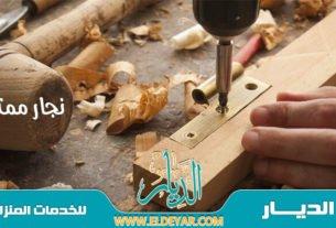 نجار خشب بالمدينة المنورة متميز في أعمال النجارة سواء كانت غرف نوم أو أبوباب وشبابيك