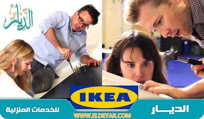 تركيب اثاث ايكيا بالمدينة المنورة & وافضل معلم تركيب جميع منتجات اثاث ايكيا في المدينه المنوره
