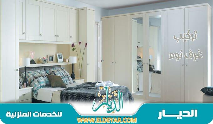 تركيب غرف نوم بالمدينة المنورة وافضل فني نجار تركيب غرف نوم بالمدينة المنورة