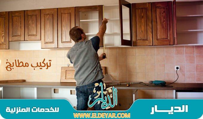 تركيب مطابخ بالمدينة المنورة - وأفضل معلم تركيب مطابخ بالمدينه المنوره وتفصيل وصيانة مطابخ