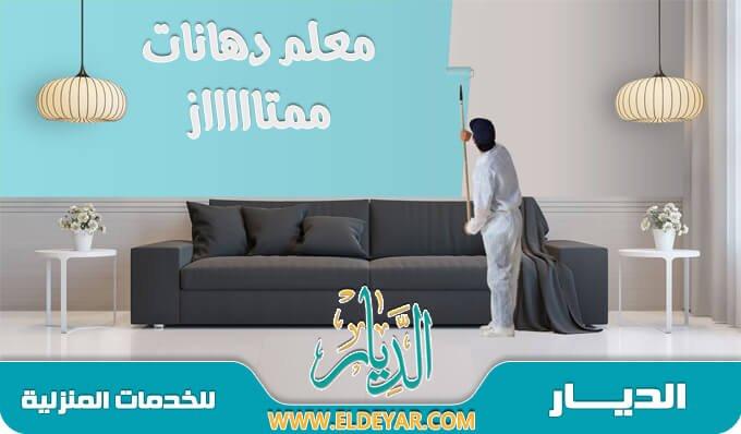 دهان بالمدينة المنورة - وافضل معلم بوية بالمدينة المنورة لدى شركة دهانات متميزة