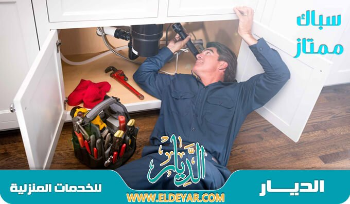 فني سباك بالمدينة المنورة شاطر في صيانة السباكة المنزلية وإيجاد كافة الحلول وتنفيذها بإتقان
