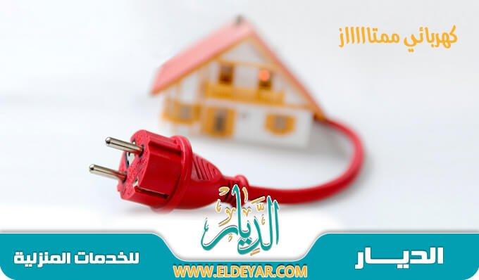 فني كهربائي بالمدينة المنورة ذو خبرة ودراية تامة عن كافة أعمال وصيانة الكهرباء بالمنزل
