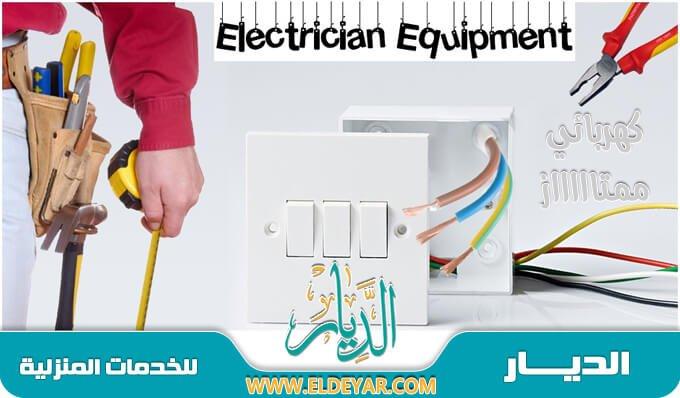كهربائي بالمدينة المنورة - رقم افضل فني معلم كهربائي منازل في المدينة المنورة
