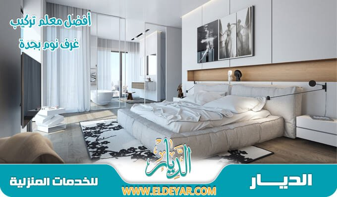 تركيب غرف النوم بجدة بأفضل معلم تركيب غرف نوم جده & وبأرخص اسعار تركيب غرف النوم