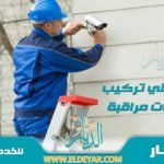 تركيب كاميرات مراقبة بالمدينة المنورة & وافضل فني كاميرات في المدينه المنوره
