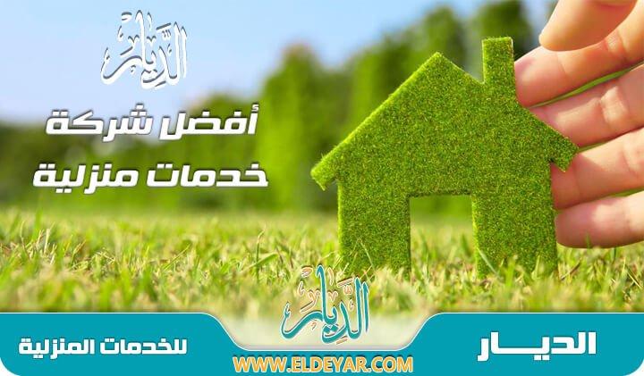خدمات منزلية بالدمام متكاملة تقدمها شركة الديار بالمنطقة الشرقية بكل مدنها