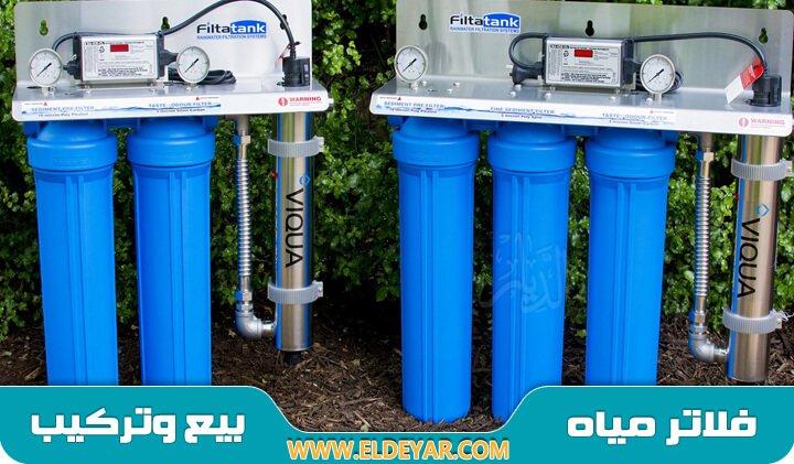 شركة فلاتر مياه بالقاهرة توفر خدمات بيع فلاتر المياه وتركيب وصيانة الفلاتر بجميع أنواعها ومراحلها