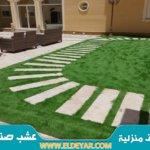 تركيب عشب صناعي بالقطيف متخصصين في توريد وتركيب النجيل الصناعي في القطيف بأقل سعر