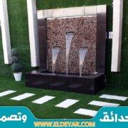 شركة تصميم شلالات بالدمام لتصميم وتركيب الشلالات والنوافير بأجمل الأشكال في المنطقة الشرقية