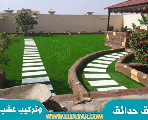 شركة تنسيق حدائق بالخبر توفر أفضل منسق حدائق بالخبر وتركيب العشب الصناعي والشلالات والنوافير