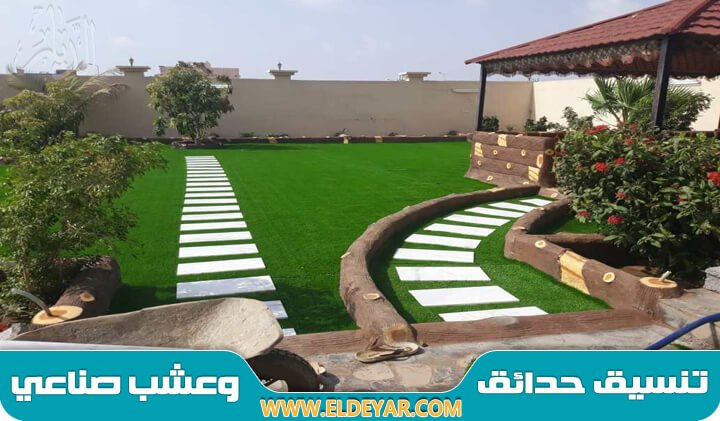 شركة تنسيق حدائق بالدمام & افضل منسق حدائق لتركيب عشب صناعي وشلالات ونوافير وتكريب نخيل