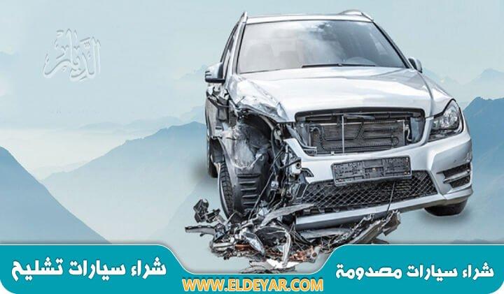 شراء سيارات مصدومة بالرياض وشراء سيارات تشليح الرياض والسيارات التالفة وسكراب سيارات
