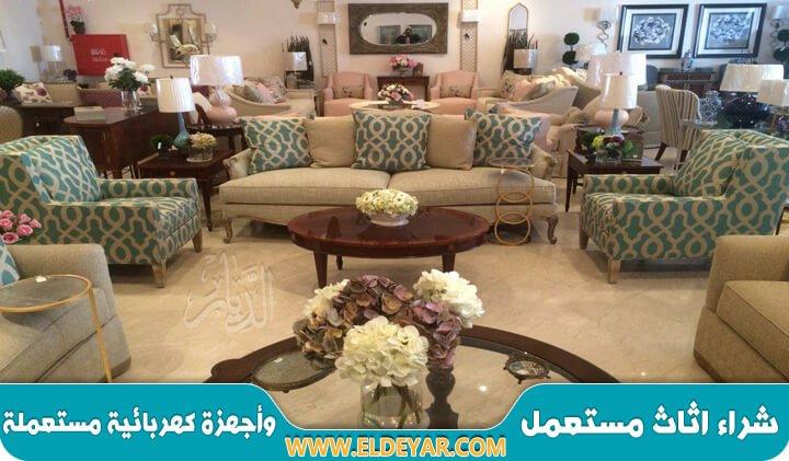 شراء اثاث مستعمل بالرياض وشراء اجهزة كهربائية مستعملة بكل أنحاء الرياض مقابل أعلى سعر