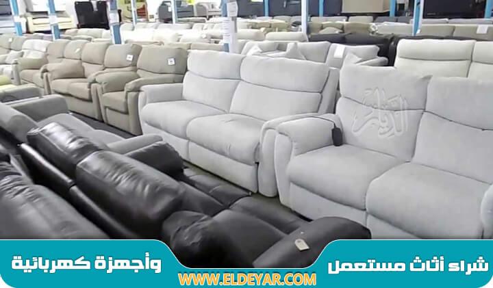 شراء اثاث مستعمل جنوب الرياض بأفضل سعر مع شراء الاجهزة المستعملة والاجهزة الالكنترونية