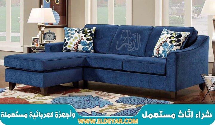 شراء اثاث مستعمل شرق الرياض مقابل سعر مرضي ونشتري كل الأثاث والأجهزة المستعملة بالرياض