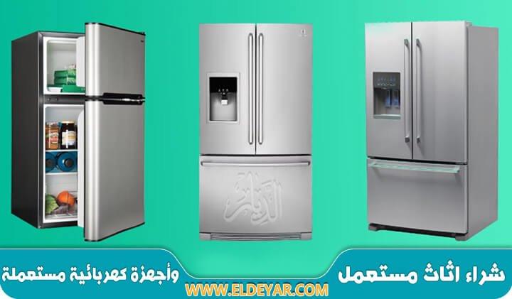 شراء ثلاجات مستعملة بالرياض وشراء اجهزة كهربائية مستعملة واثاث مستعمل بأعلى سعر في الرياض