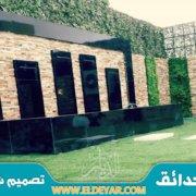 تصميم شلالات بالطائف وتصميم نوافير بالطائف من خلال أفضل شركة تنسيق حدائق وتركيب عشب