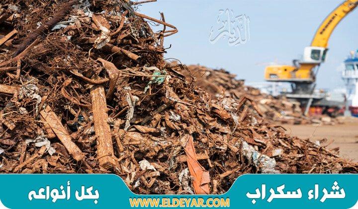 سكراب بجدة شراء وبيع سكراب الحديد والألومنيوم والنحاس وكل المخلفات المعدنية في كل أنحاء جدة