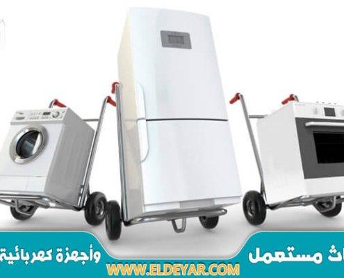 شراء اجهزة كهربائية مستعملة بالرياض لدى أفضل شركة شراء اثاث مستعمل بالرياض بكافة أنواعه