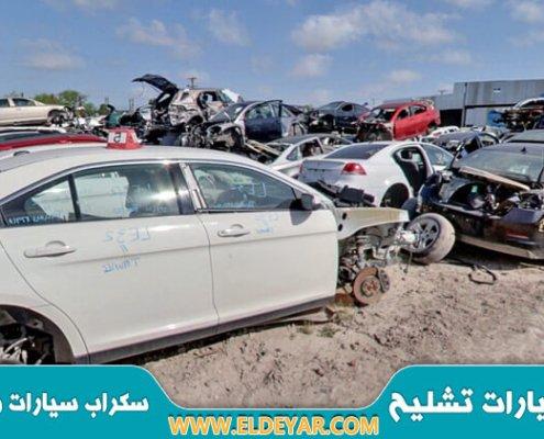 شراء سيارات تشليح الدمام والسيارات المصدومة والسيارات الخردة - سكراب سيارات المنطقة الشرقية