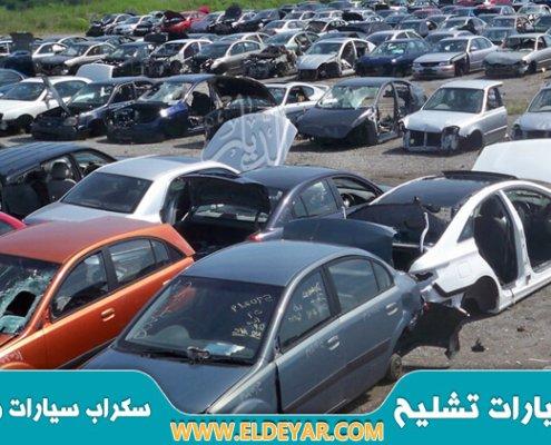 شراء سيارات تشليح جدة وارقام يشترون سيارات تشليح جدة وسيارات مصدومة وتالفة وسكراب سيارات