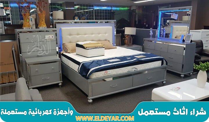 شراء غرف نوم مستعملة بالرياض بجانب خدمات شراء اثاث مستعمل بالرياض وأجهزة كهربائية مستعملة