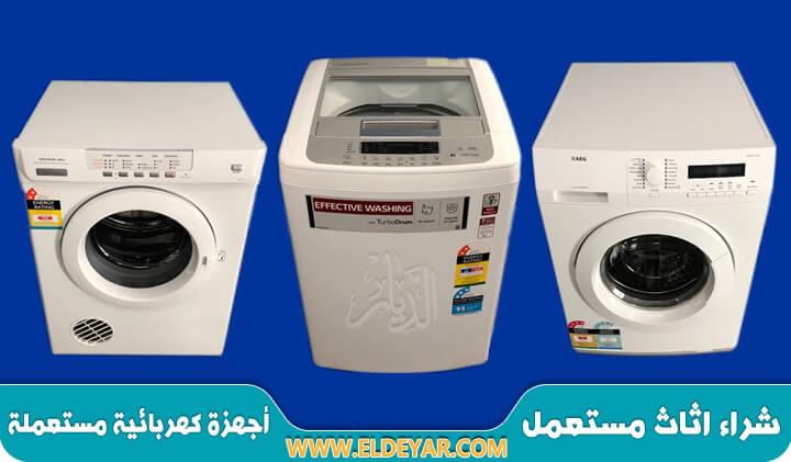 شراء غسالات مستعملة بالرياض بكل الانواع مقابل أعلى سعر وشراء أجهزة كهربائية مستعملة الرياض