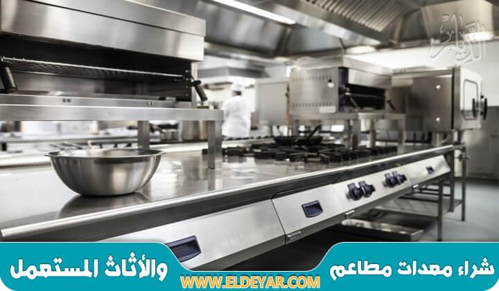 شراء معدات مطاعم مستعمله بالرياض & بيع اغراض مطعم مستعملة في الرياض وكل الاثاث المستعمل