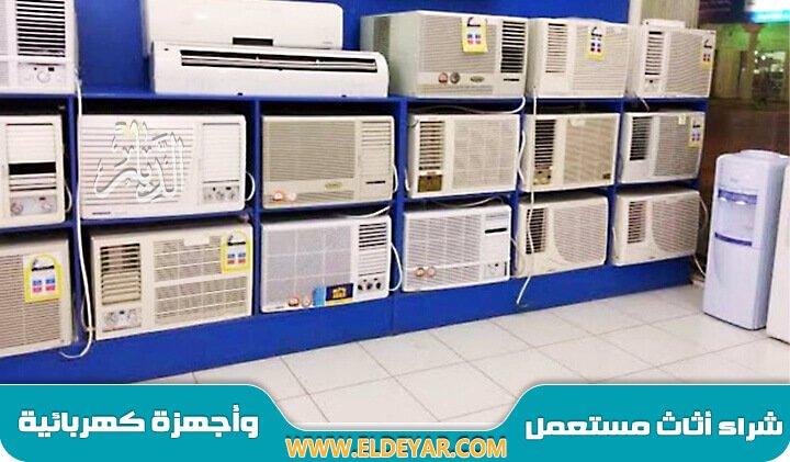 شراء مكيفات مستعملة جنوب الرياض ونشتري كل أنواع المكيفات المستعملة والمعطلة وسكراب مكيفات
