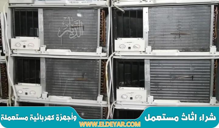 شراء مكيفات مستعملة شرق الرياض تقوم أيضاً بخدمة بيع مكيفات مستعملة بالرياض وسكراب مكيفات