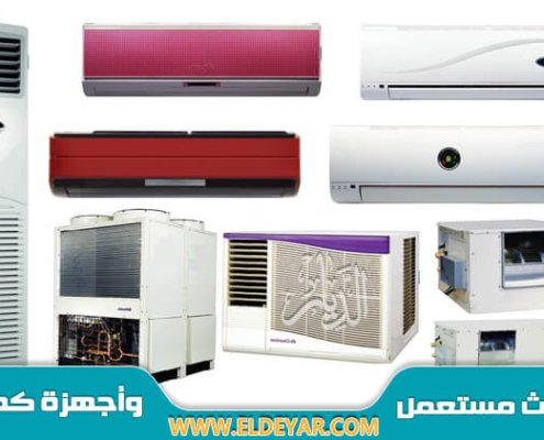 شراء مكيفات مستعملة شمال الرياض متخصصة في شراء وبيع مكيفات مستعملة وسكراب مكيفات