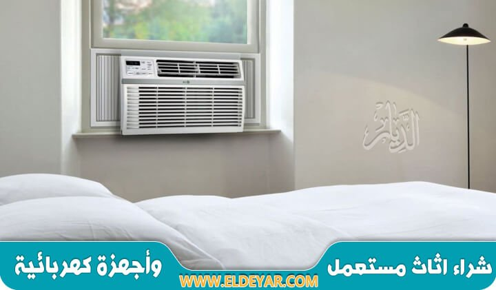 شراء مكيفات مستعملة غرب الرياض من خدمات شركة بيع وشراء الاثاث المستعمل والأجهزة بالرياض