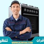صيانة افران بالمدينة المنورة من خلال مهندسين متخصصين وفنيين خبراء في صيانة وتنظيف أفران