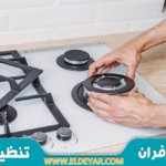 مهندس تصليح بوتاجاز بالمدينة المنورة متخصص في اصلاح جميع انواع الأفران الغاز والبوتاجاز