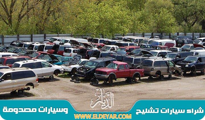 تشليح سيارات شرق الرياض وشراء السيارات المصدومة والسيارات التالفة في كل أنحاء الرياض