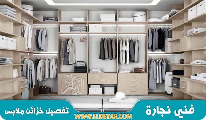 تفصيل خزائن ملابس في جدة والخزائن المبتكرة جده وأرخص اسعار دواليب ملابس رخيصه في جدة
