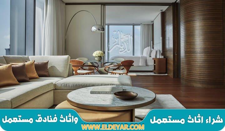 شراء اثاث فنادق بالرياض بالإضافة إلى شراء اثاث مستعمل بالرياض من خدماتنا المميزة