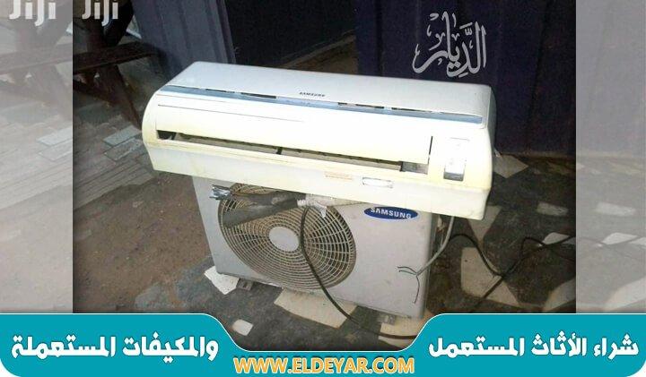 شراء مكيفات مستعملة بجدة ومكيفات سبليت رخيصة جدة من خلال محلات بيع مكيفات في جدة