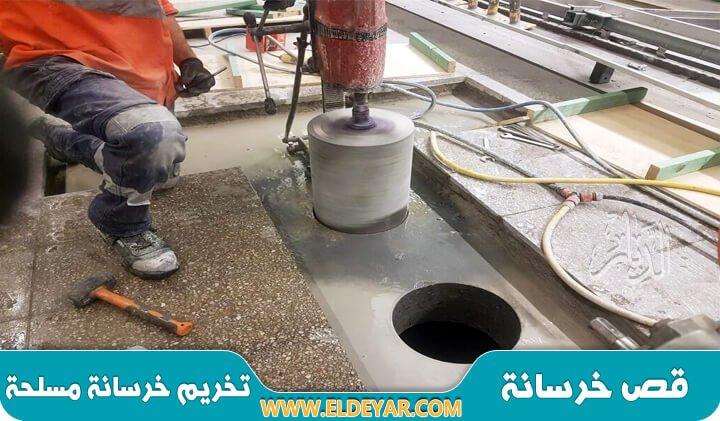 قص وتخريم الخرسانه بالرياض من الخدمات المقدمة لأفضل شركات تخريم الخرسانة بالكور في الرياض