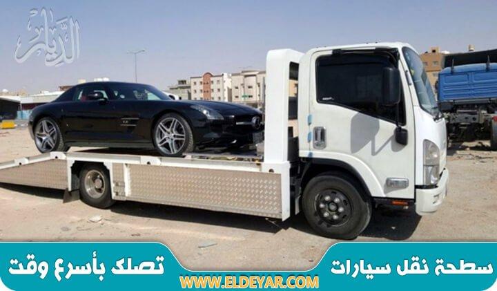 سطحة شرق الرياض وسطحة هيدروليك الرياض يمكنك أن تحصل عليها من خلالنا بأفضل الأسعار